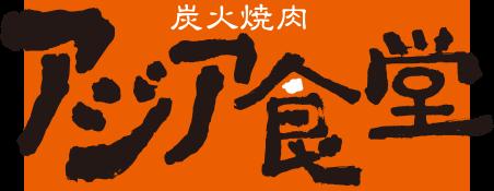 炭火焼肉 アジア食堂