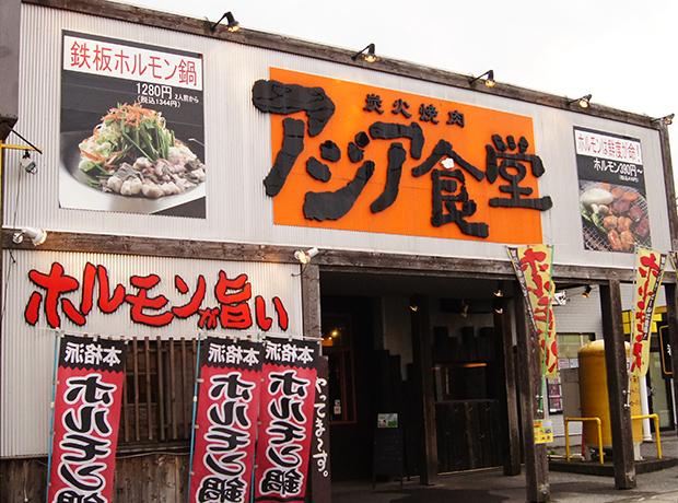 炭火焼肉 アジア食堂 末広店