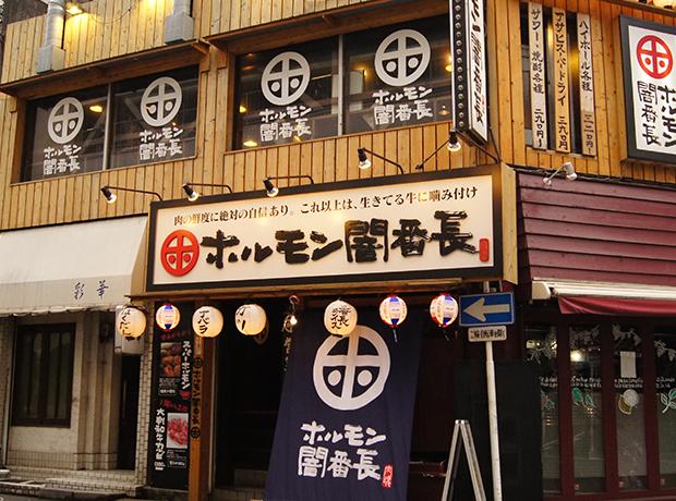 ホルモン闇番長 富士見店